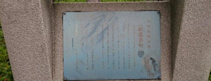 旧町名継承碑『新喜多町』 is one of 旧町名継承碑.