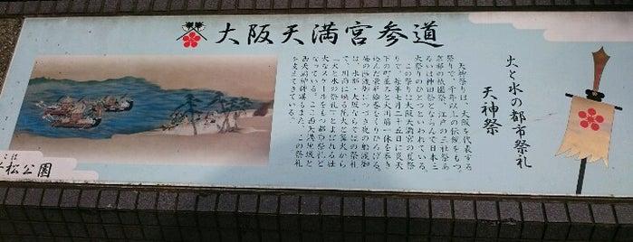 老松公園 is one of 旧町名継承碑.