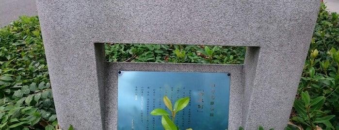 旧町名継承碑『中本町』 is one of 旧町名継承碑.