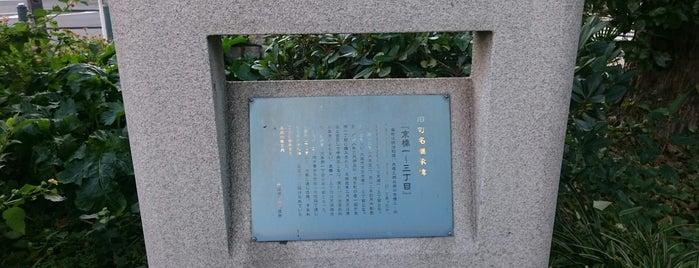旧町名継承碑『京橋一〜三丁目』 is one of 旧町名継承碑.