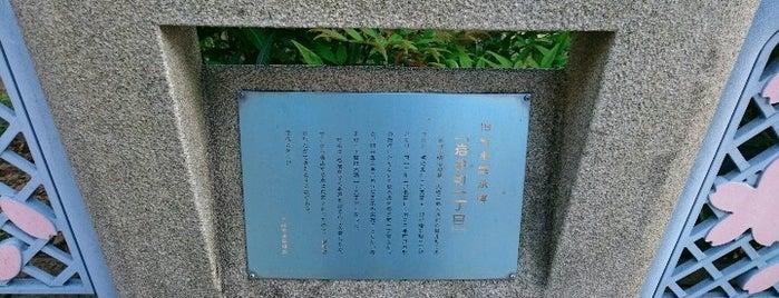 旧町名継承碑『岩井町一丁目』 is one of 旧町名継承碑.