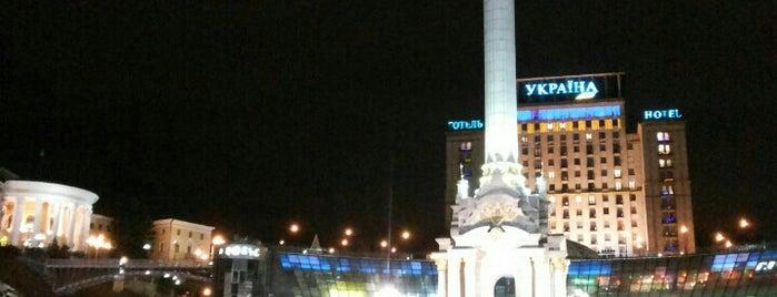 Майдан Незалежності is one of Beauty.