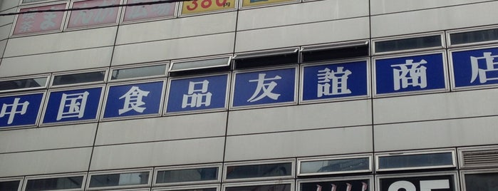 中国食品 友誼商店 is one of Lieux qui ont plu à Tomato.
