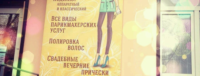 Студия Ольги Шевченко is one of Locais curtidos por Марина.