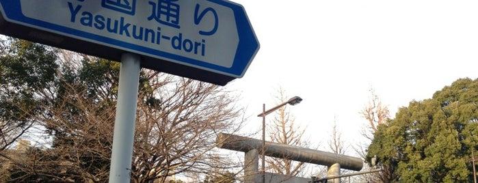 九段坂上交差点 is one of Tokyo & Yokohama.