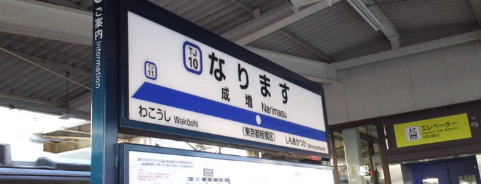 Narimasu Station (TJ10) is one of Locais curtidos por Tomato.