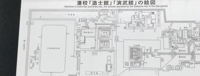 造士館 is one of 西郷どんゆかりのスポット.