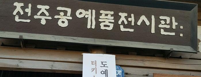 전주 공예품 전시관 is one of 전주여행.