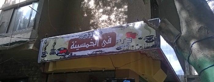 Fil Khamsina Cafe is one of สถานที่ที่บันทึกไว้ของ Bassil.