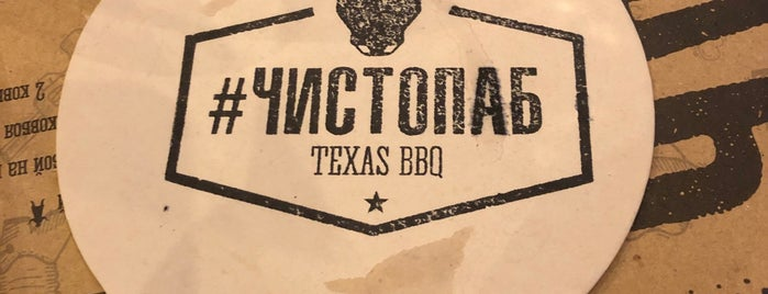 #Чистопаб Texas BBQ is one of Tempat yang Disimpan Елена.