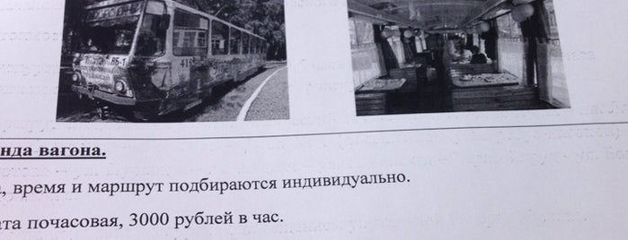 Экскурсионный трамвай is one of Нижний Новгород.