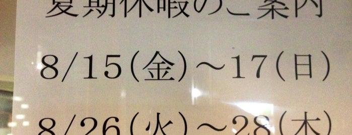 Harada Clinic is one of Locais curtidos por ジャック.