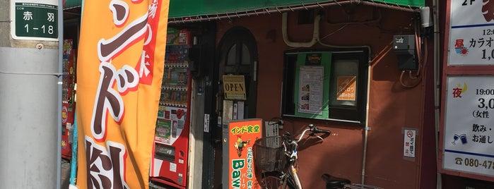インド食堂バーワルチー is one of カレーが好き☆*:.。. o(≧▽≦)o .。.:*☆.