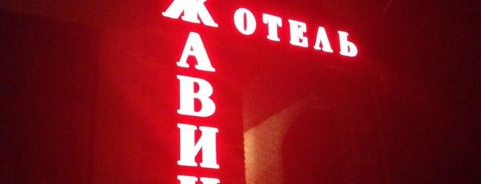 """Отель """"Державин"""" is one of Oteller."""