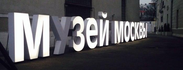 Музей Москвы Выставка Готье-Дюфайе is one of Orte, die Oleg gefallen.