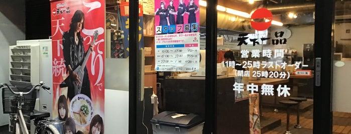 天下一品 塚口店 is one of 天下一品全店巡り.