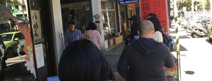 辣麻味噌沾麵鬼金棒 is one of Taipei Favorites.