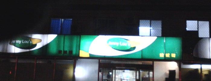 Jenny Lou's 婕妮璐 is one of Пекин.