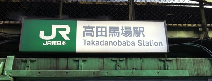 Takadanobaba Station is one of Lieux qui ont plu à 高井.