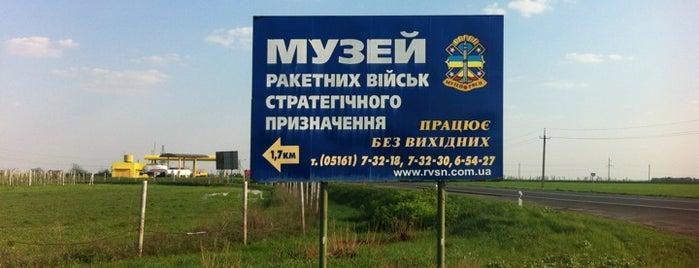 Музей Ракетних військ стратегічного призначення is one of Persona : понравившиеся места.