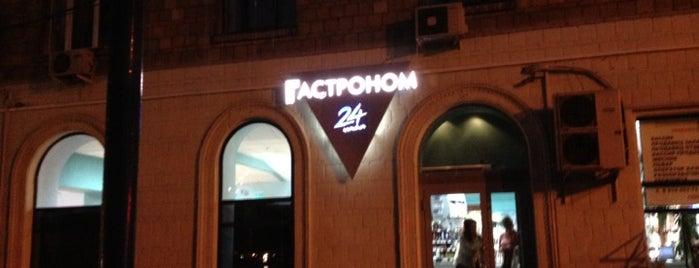 Гастроном is one of ⏱круглосуточно.