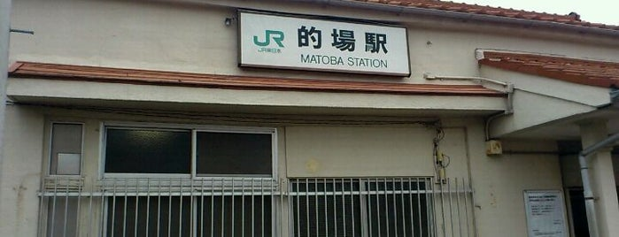 Matoba Station is one of JR 미나미간토지방역 (JR 南関東地方の駅).