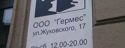 Grammofon is one of Грампластинки в Петербурге.