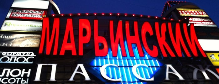 Марьинский пассаж is one of Nataliya : понравившиеся места.
