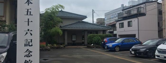 Yamamoto Isoroku Memorial Hall is one of Lugares favoritos de Masahiro.