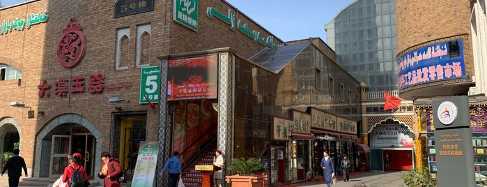 Grand Bazaar Xinjiang is one of Muhammedさんのお気に入りスポット.