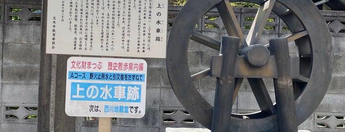 上の水車跡 is one of 東上線方面.