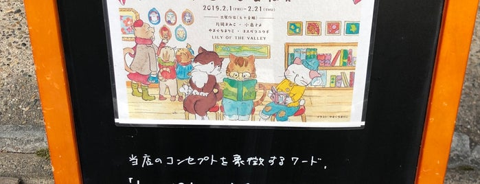 ひるねこBOOKS is one of Takahiroさんの保存済みスポット.