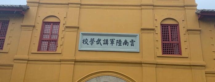 Yunnan Military Academy is one of Orte, die JulienF gefallen.