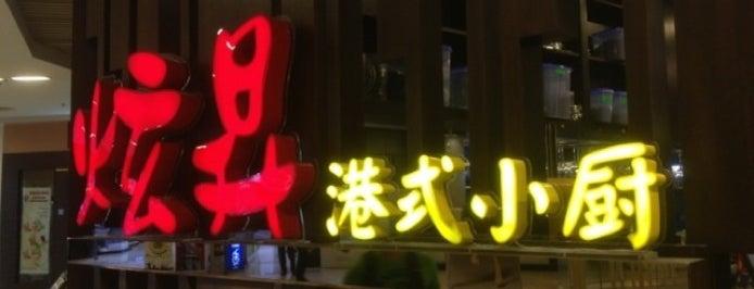 The Six Cantonese Restaurant (六鼎轩) is one of Lieux qui ont plu à Adrien.