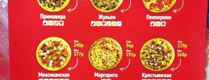 Pizza Time is one of пиццерии.