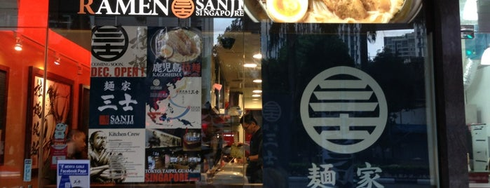 Menya Sanji 麺家三士 is one of Gespeicherte Orte von samichlaus.