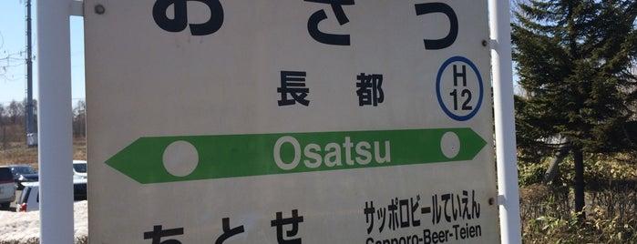 Osatsu Station (H12) is one of JR 홋카이도역 (JR 北海道地方の駅).