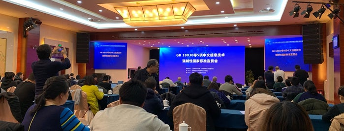 北京万寿宾馆 Beijing Wanshou Hotel is one of Lugares favoritos de Ladybug.