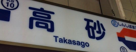 Keisei Takasago Station (KS10) is one of Tokyo - Yokohama train stations.
