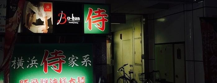 横浜家系 侍 伏見店 is one of 気になるリスト.
