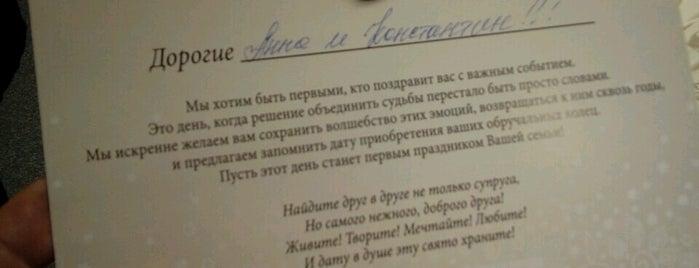 Адамас is one of Скидки VISA GOLD Sberbank.