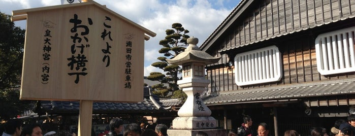 おかげ横丁 is one of 伊勢と周辺。.