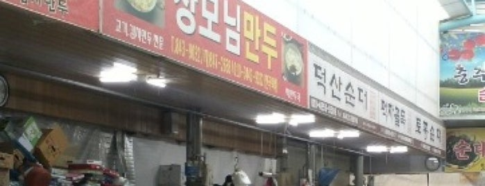 장모님만두(무학시장순댓골목안) is one of Korean food.