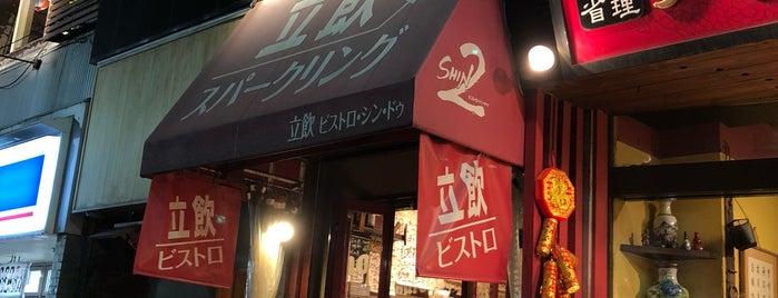 Bistro SHIN 2 is one of Tokyo Wine Bars.