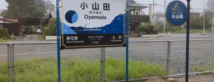 小山田駅 is one of JR 키타토호쿠지방역 (JR 北東北地方の駅).