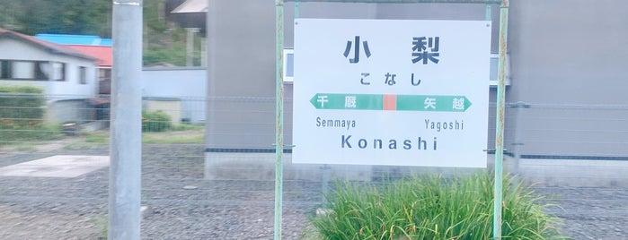 小梨駅 is one of JR 키타토호쿠지방역 (JR 北東北地方の駅).