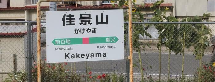 Kakeyama Station is one of JR 미나미토호쿠지방역 (JR 南東北地方の駅).