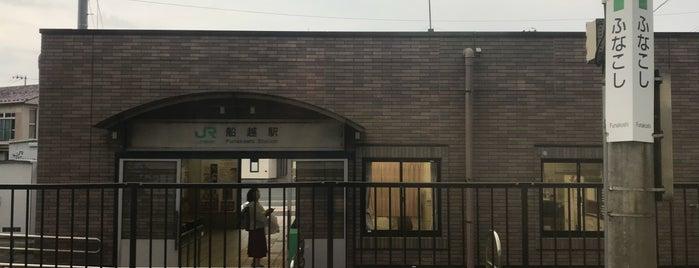 船越駅 is one of JR 키타토호쿠지방역 (JR 北東北地方の駅).
