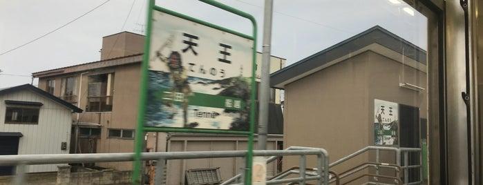 天王駅 is one of JR 키타토호쿠지방역 (JR 北東北地方の駅).
