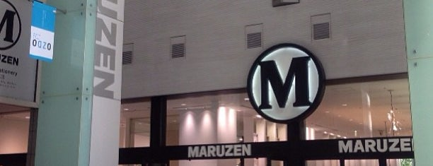 Maruzen is one of Orte, die 高井 gefallen.